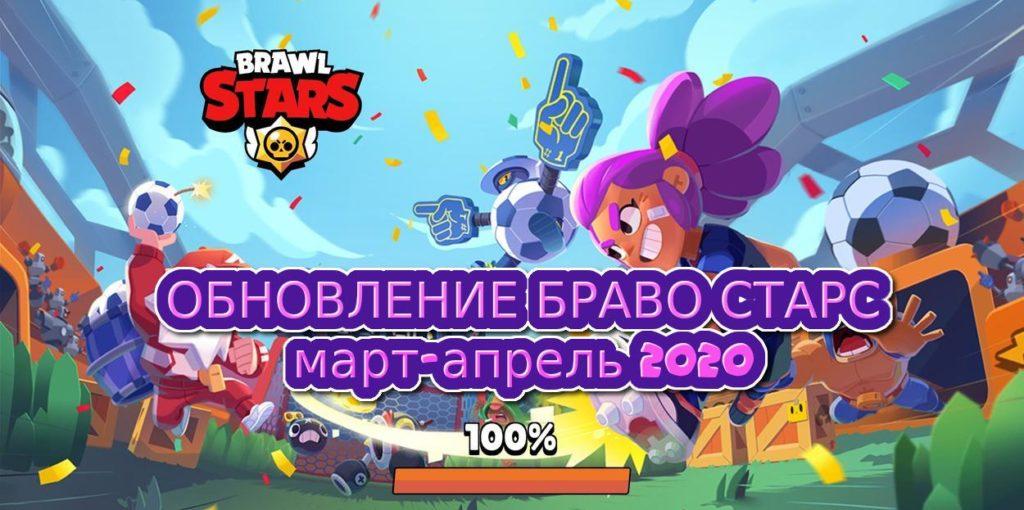 новый загрузочный экран Браво старс2020