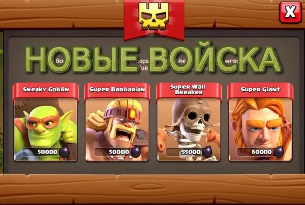новые войска в clash of clans 13.180