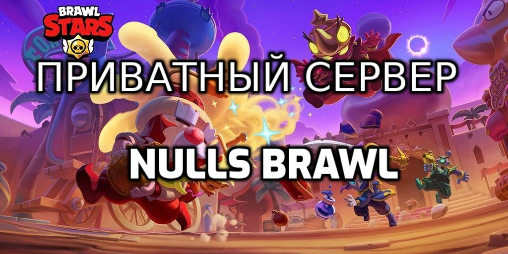Приватный сервер nulls brawl